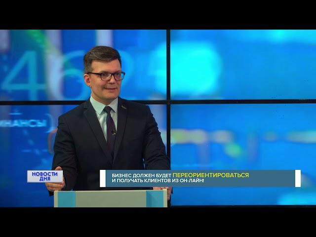 Новости дня 03.04.20 15:30