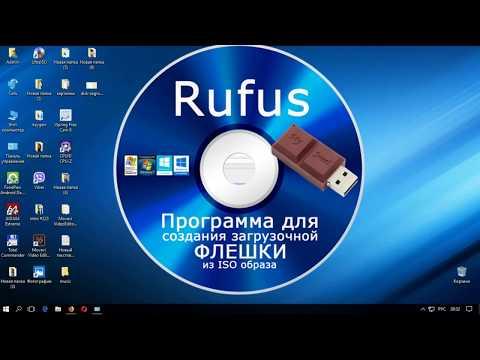 Как пользоваться программой rufus видео