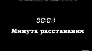Выпускной 2017. Песня от выпускников (Alex Nowen feat. Katya Yaburova - Минута расставания)