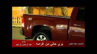 شيلة بري حالي من غرامه || اداء: عبد الرحمن ال نجم || Mp3