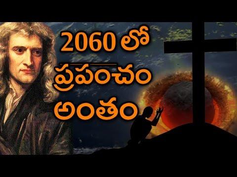The world will end in 2060 : Newton | ప్రపంచ అంతం గురించి న్యూటన్ తన డైరీలో రాసుకున్న  అంశాలు
