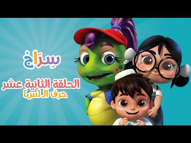 كارتون سراج - الحلقة الثانية عشر (حرف السين) | (Siraj Cartoon - Episode 12 (Arabic Letters