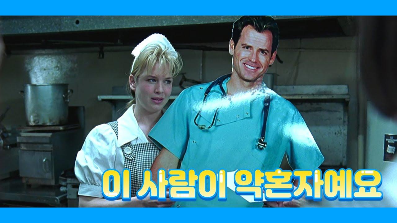 [영화리뷰 결말포함] 드라마 주인공이 약혼자라고 믿고 할리우드로 향한 순수녀에게 벌어진 일 / 르네 젤위거 / 모건 프리먼