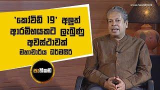 Pathikada 6.5.2020 Asoka Dias interviews Prof Ajantha Dharmasiri, Director, PIM, USJ Thumbnail