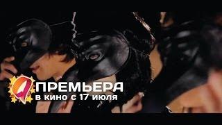 Отвязная калифорния (2014) HD трейлер | премьера 17 июля