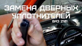 Замена дверных уплотнителей на ВАЗ 2101
