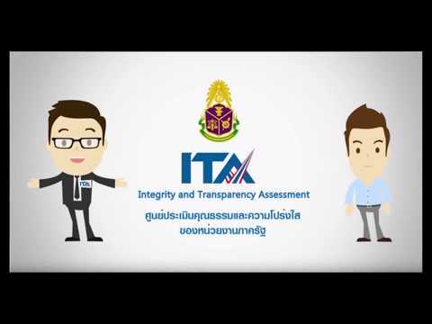 การอบรมเชิงปฏิบัติการ ITA รุ่น 1
