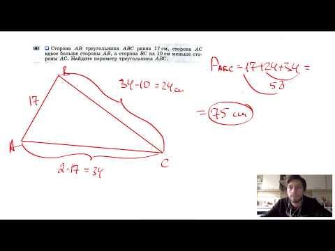 №90. Сторона AB треугольника ABC равна 17см, сторона АС вдвое больше стороны AB, а сторона ВС