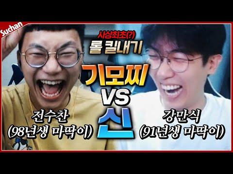 """""""사상 최초"""" 롤 킬내기 도입"""