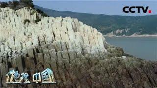 《地理·中国》 20200622 花岙岛上的秘密| CCTV科教