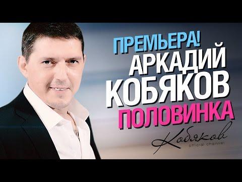 Аркадий КОБЯКОВ - Половинка