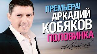 ПРЕМЬЕРА! Аркадий КОБЯКОВ - Половинка