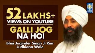 Galli Jog Na Hoi - Bhai Joginder Singh Ji Riar | Amritt Saagar | Shabad Gurbani