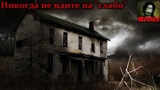 "Истории на ночь - Никогда не идите ""на слабо"""
