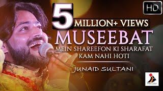 Museebat Mein Sharifon Ki Sharafat Kam Nahi Hoti | Junaid Sultani | Jashn-e-Adab 2018 Phase-1