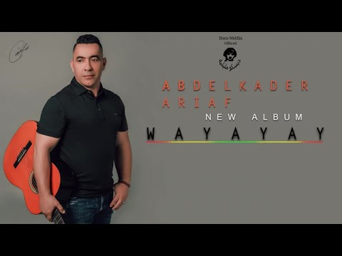 Abdelkader Ariaf 2017 - Wayayay - Music Rif, جديد عبد القادر ارياف
