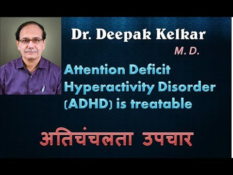 Attention Deficit Hyperactivity Disorder (ADHD) is treatable अतिचंचलता उपचार  Motivational Video