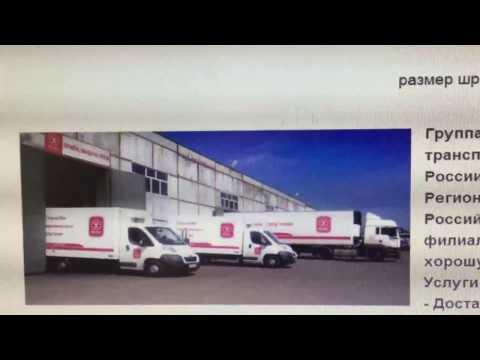 Служба доставки грузов в Выборге