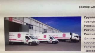 Служба доставки грузов в Выборге(ЖелДорЭкспедиция