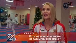 Фото Есть ли шанс поехать на Олимпийские игры