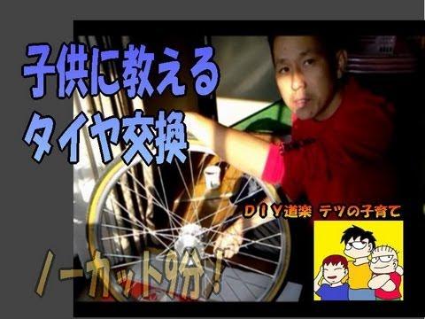 自転車の 自転車 チューブ交換 ママチャリ : ママチャリ 自転車のチューブ ...