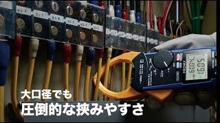 HIOKI ACクランプメーターCM4141|大口径でも隙間に入れやすい新設計センサ