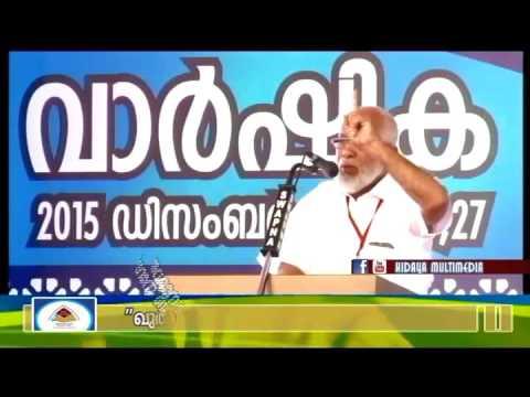 A.A.C Valavannur | Quran Conference | Presidential Speech | P.Muhyudheen Madeeni