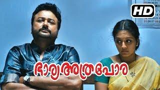 Bharya Athra Pora Malayalam Movie | Scenes | Jayaram and Gopika Starts Living Separately