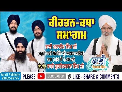 Exclusive-Live-Bhai-Guriqbal-Singh-Ji-Bibi-Kaulan-Ji-Amritsar-05-September-2021