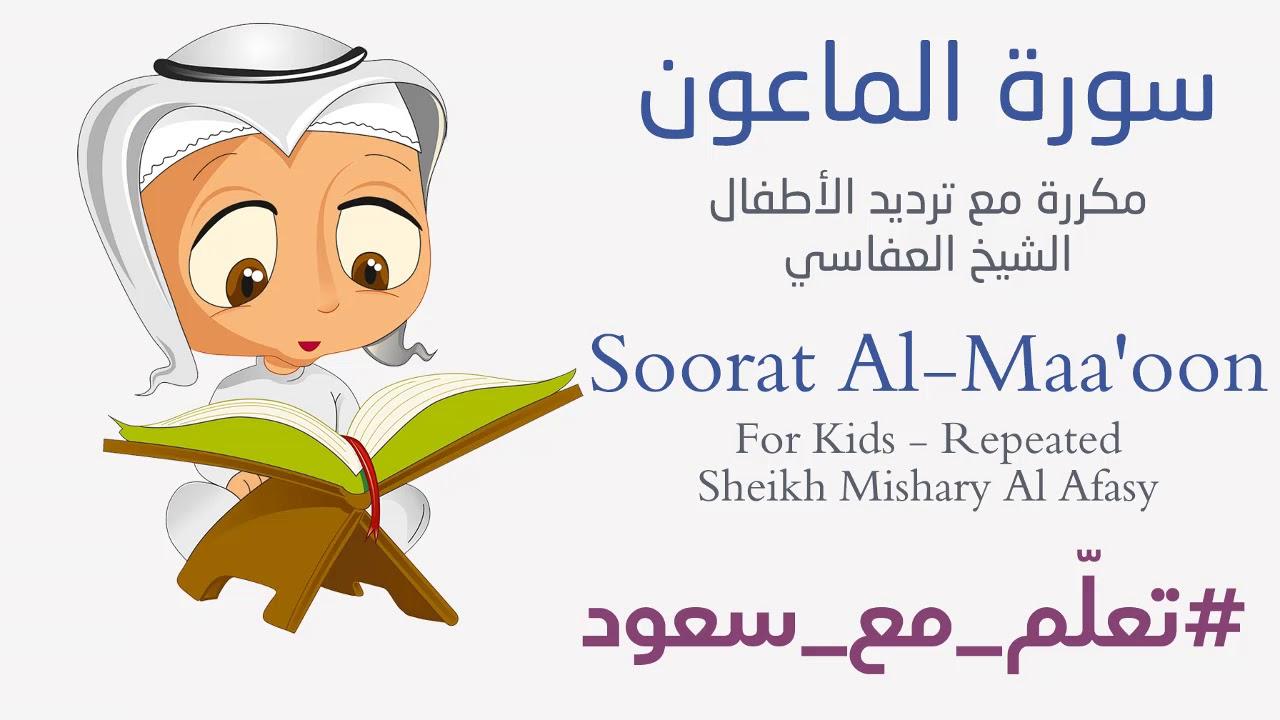تعليم سورة الماعون للأطفال مكرر Learn Surat Alma Un For Kids Repeated Youtube
