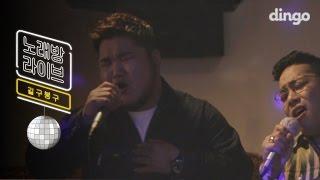 [Karaoke Live] GB9 - I Hope It