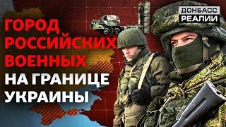 Валуйки: что происходит в российском городе военных вблизи Украины   Донбасс Реалии