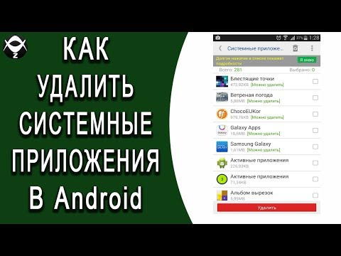 Как удалить системные приложения в Android? Обзор приложения УДАЛИТЬ! Root права нужны!
