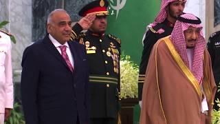 ملخص زيارة رئيس مجلس الوزراء السيد عادل عبد المهدي الى المملكة العربية السعودية ( ١٧/ ٤/ ٢٠١٩)