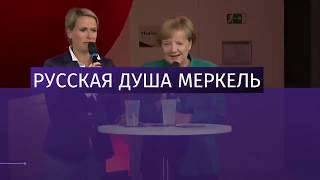 Меркель заявила, что мечтает о путешествии по России
