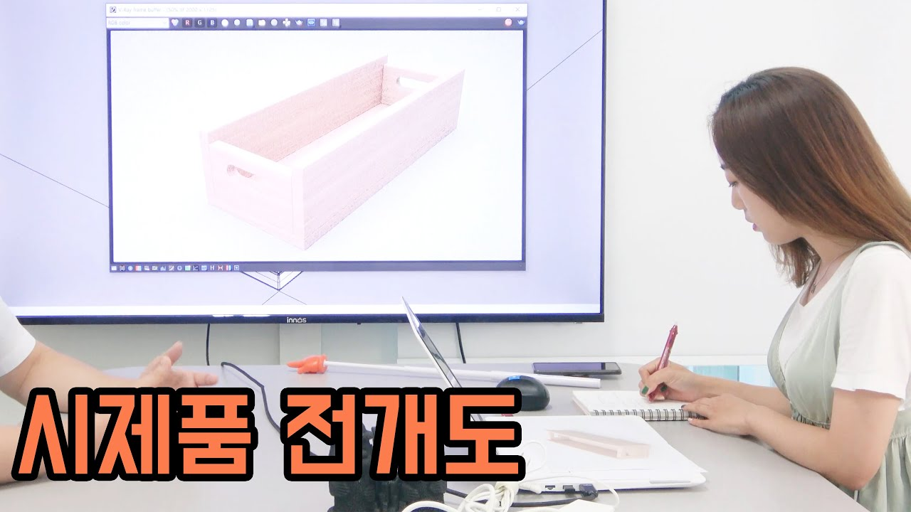 실전 : 창업센터 다마고치 아마존 FBA 실전 런칭, 3D 작업완료 하고 시제품 제작준비 과정을 보여드립니다. 3D로 하니깐 정말 편하네요!