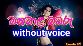 Manamala bambaru Karaoke (without voice) මනමාළ බඹරු