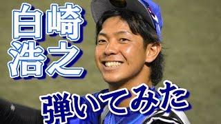 リクエストありがとうございます!横浜DeNAベイスターズの白崎選手の応...