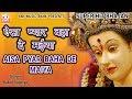 Maa Ambe Jagdambe ||Aisa pyar baha de Maiya -Bhajan ||Babul Supriyo || KMI