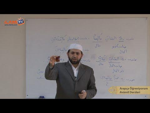 Arapça Dersi 61 -Hâl (Arapça Öğreniyorum)