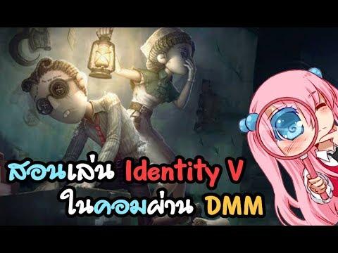 สอนเล่น Identity Ⅴ ในคอม ผ่าน DMM