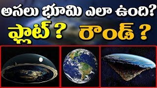 Is EARTH Flat Or Round? | SHOCKING Facts You NEVER Knew About Earth