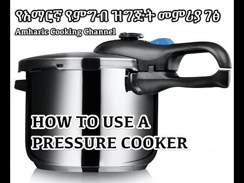 Amharic - How To Use a Pressure Cooker - የአማርኛ የምግብ ዝግጅት መምሪያ ገፅ