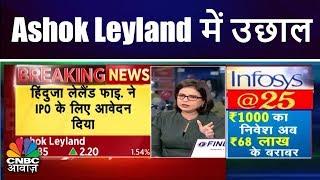 Ashok Leyland में उछाल | हिंदुजा लेलैंड IPO के जरिये ₹500 करोड़ जुटाएगी | CNBC Awaaz