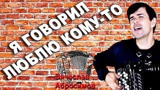 Я ГОВОРИЛ ЛЮБЛЮ КОМУ ТО под баян - поет Вячеслав Абросимов