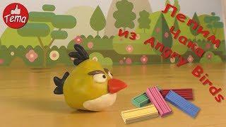 Лепка из пластилина Лепим из пластилина Чака из Angry Birds пошагово