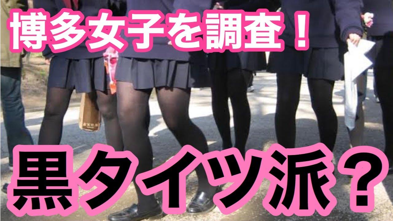 【黒タイツ】博多女子のおすすめデニール数を調査してきました