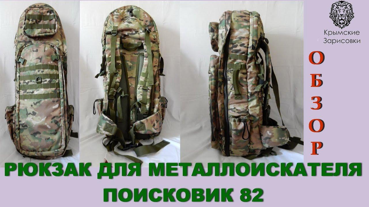 Рюкзак для металлоискателя поисковик 82 цвет мультикам - you.
