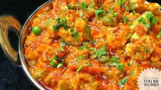 Mix Veg Recipe | Restaurant Style Mix Vegetable Sabzi - How to make Mix Veg Sabji/ Mix Veg Sabji