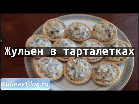 Рецепт Жульен в тарталетках